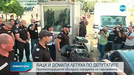 Протестиращи посрещнаха с яйца и домати депутатите пред НС
