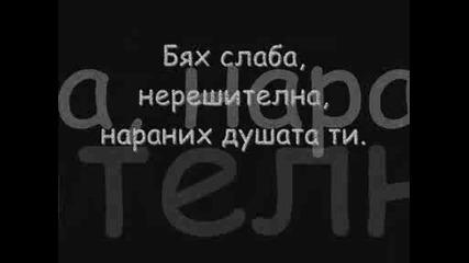 Теб те няма...