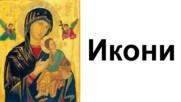 Чудотворните икони на България