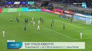 Спортни новини (25.10.2021 - обедна емисия)