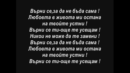 Драгана Миркович - Върни се.flv