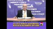 Професор Вучков - Хулиган Кучков smiahhh