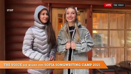 THE VOICE на живо от SOFIA SONGWRITING CAMP 2021: Михаела Маринова в последния ден за писане [05/D4]