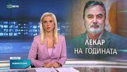 """Доц. д-р Ангел Кунчев е """"Лекар на годината 2021"""""""