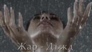 Жар - Дъжд