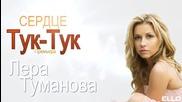 Лера Туманова - Сердце Тук-тук | 2013