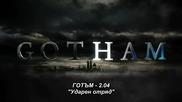 Gotham S2 E4 [bg subs] / Готъм с2 е4 [български субтитри]