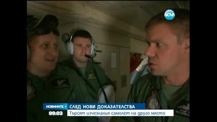 Търсят изчезналия самолет на друго място - Новините на Нова