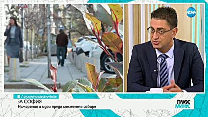 """Кандидатът на """"Воля"""" за кмет на София: Нужно е да се направят паркинги на няколко нива"""