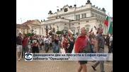 """12 ден на протести срещу кабинета """"Орешарски"""""""