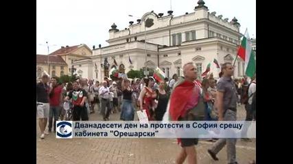 12 ден на протести срещу кабинета