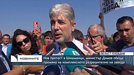 Нов протест в Шишманци, министър Димов обеща промяна на комплексното разрешително на завода