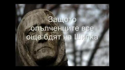 Една Е Майка България