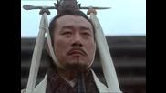 Император И Убиeц (1998) - Част 3