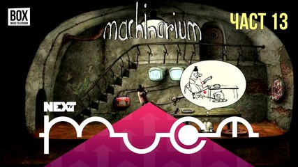 NEXTTV 017: Machinarium (Част 13) Дани от Пазарджик