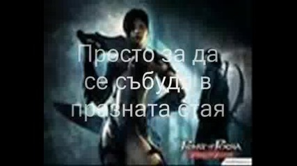Prince Of Persia - Time Only Knows (превод)
