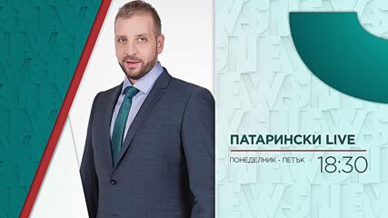 """В """"Патарински Live"""" на 5 май от 18:30 ч. очаквайте:"""