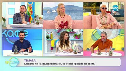 """Искрен Пецов - Казваме ли на половинката си, че е най-красива на света? - """"На кафе"""" (27.01.2021)"""