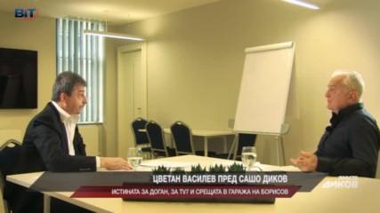 Мафиотски уроци Цветан Василев в специално интервю за Сашо Диков 2