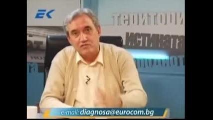 Диагноза с Георги Ифандиев 14.10.2011 2
