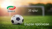 Рома, Лацио И Интер В Битка За Шампионска Лига