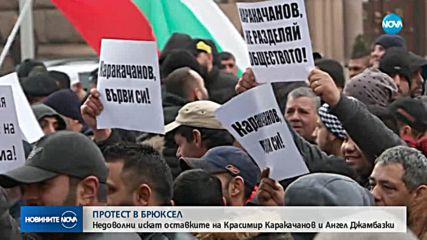 С искане за оставки: Протест срещу Каракачанов и Джамбазки в Брюксел