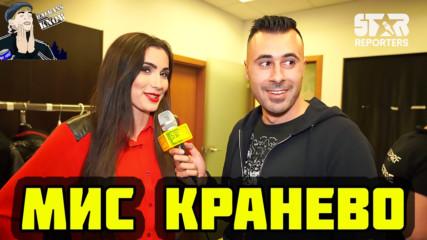 Мис Кранево: Нека България излезе от ЕС! Обичам Русия!