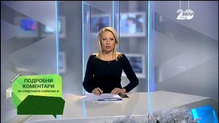 Спортни Новини (28.12.2014 - централна)