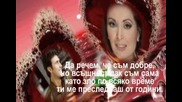 Dragana Mirkovic - Evo Dobro Sam /субтитри/