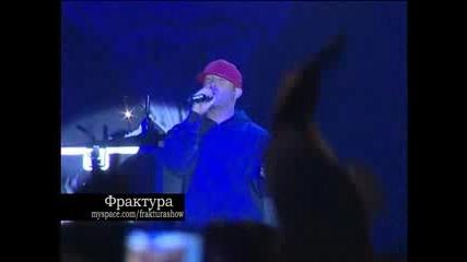 Limp bizkit In Sofia 29.06.09 (фрактура)