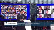 Конференция за бъдещето на Европа: Изрази мнението си
