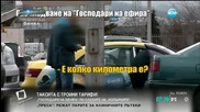 Таксита с тройни тарифи мамят клиенти
