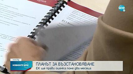 ЕК ще разглежда поне 2 месеца Плана за възстановяване и устойчивост