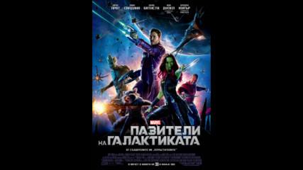 Пазители на галактиката (синхронен екип 1, дублаж на Доли Медия Студио по HBO, 2015 г.) (запис)
