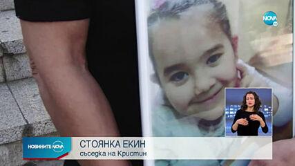 Убиецът на Кристин от Сотиря иска по-лека присъда