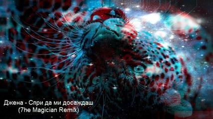 Джена - Спри да ми досаждаш (7he Magician Remix)