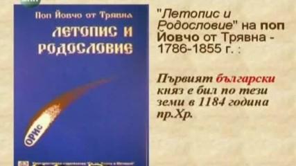 """Големите 5 лъжи в българската история: 5. 681 г. """"хан'' Аспарух:"""