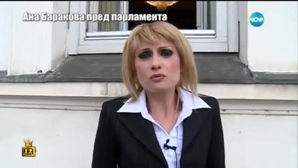 Нашата Ана Баракова пред парламента - Господари на ефира (23.04.2015)