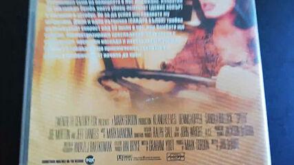 Българското Dvd издание на Скорост (1994) Мейстар филм