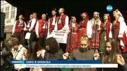 Кръшно българско хоро се изви в Брюксел