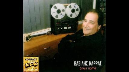 Vasilis Karras - Opos Palia