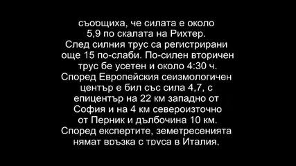 Силно земетресение в Западна България - 22.05.12