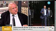 Защо Борисов дължи 35 000 лева на Сидеров?