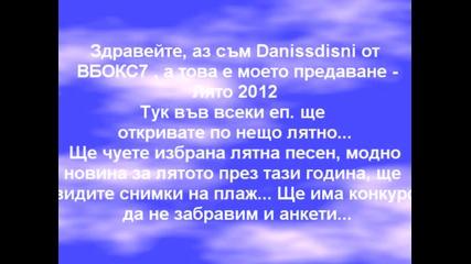 Лято 2012 Eп. 1 Предaването на danissdisni