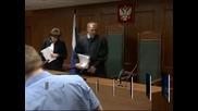 """Отложиха делото срещу """"Пуси райът"""" за 10 октомври"""