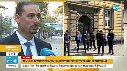 Защо зам.-областен управител се включи в протест срещу новите мерки