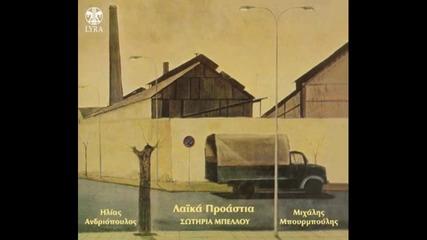 Sotiria Bellou - Stis laspomenes strates (превод)