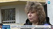 Жена е с опасност за живота, след като падна в асансьорна шахта