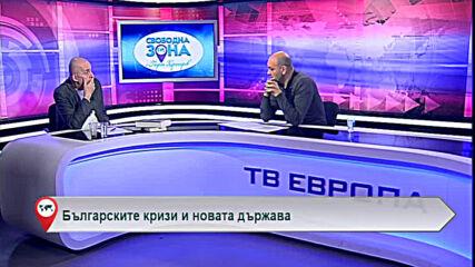 Българските кризи и новата държава