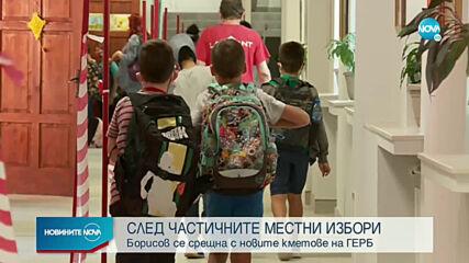 Борисов се срещна с новите кметове на ГЕРБ